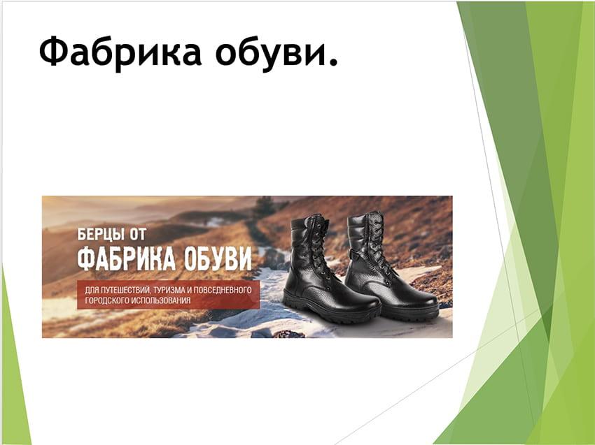 Презентация берцев № 1