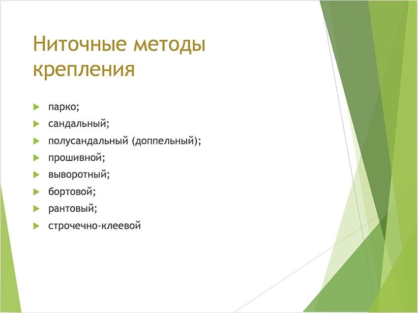 Презентация берцев № 11
