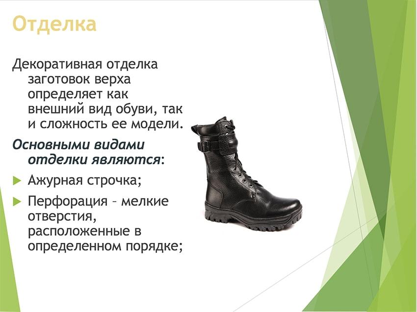 Презентация берцев № 14