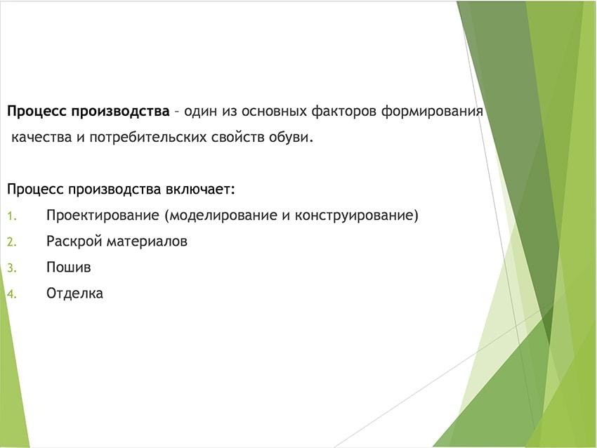 Презентация берцев № 2
