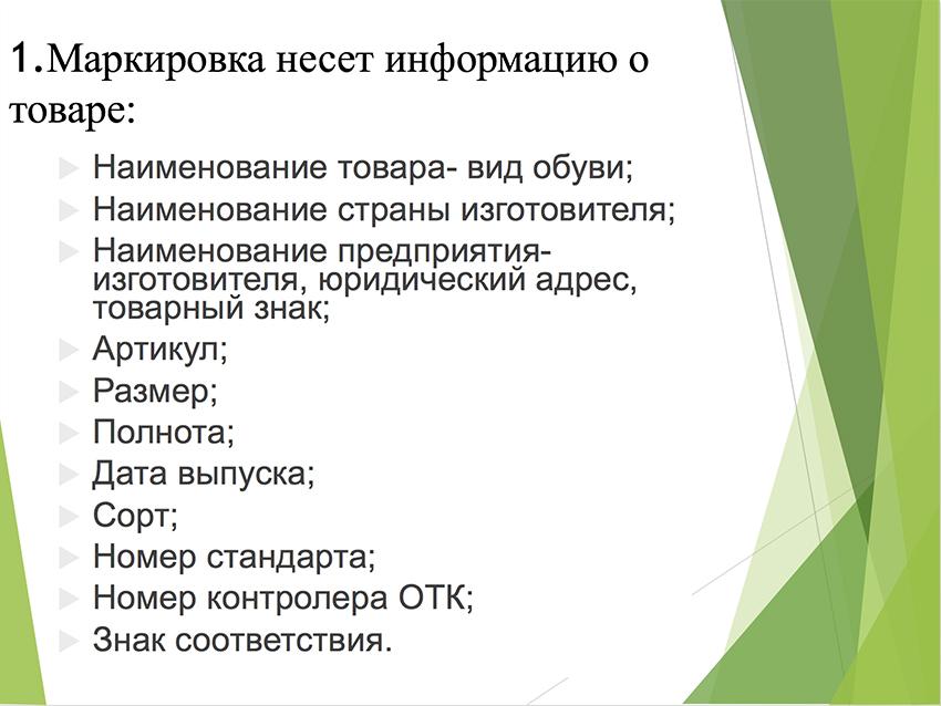 Презентация берцев № 29
