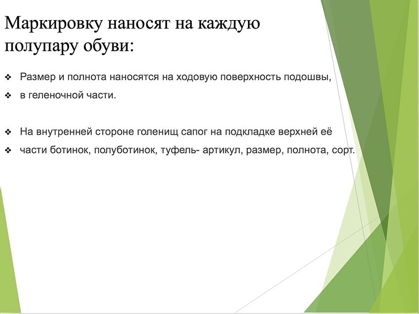 Презентация берцев № 30