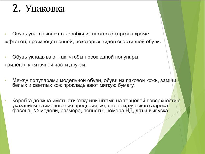 Презентация берцев № 31