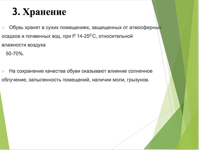 Презентация берцев № 32
