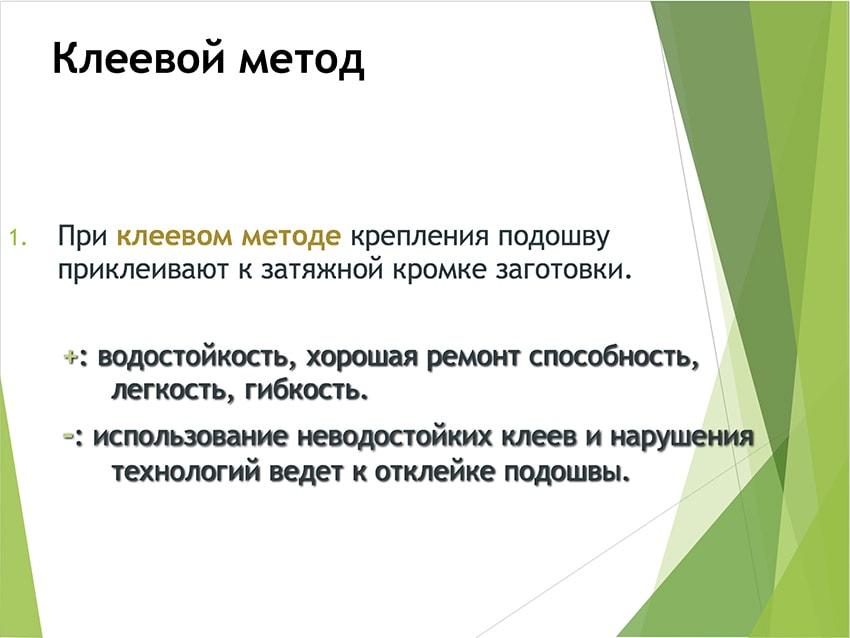 Презентация берцев № 9